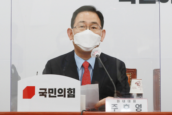 Main opposition People Power Party's floor leader Joo Ho-young speaking at a party meeting at the National Assembly in western Seoul on Wednesday. [YONHAP]