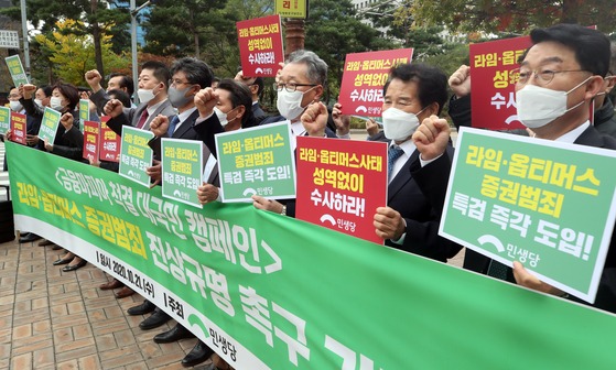 Center-left leaning People's Party lawmakers demand the government start a special probe of financial crimes, including the Lime scandal, in front of the National Assembly building in Yeouido, western Seoul, Wednesday. [YONHAP]