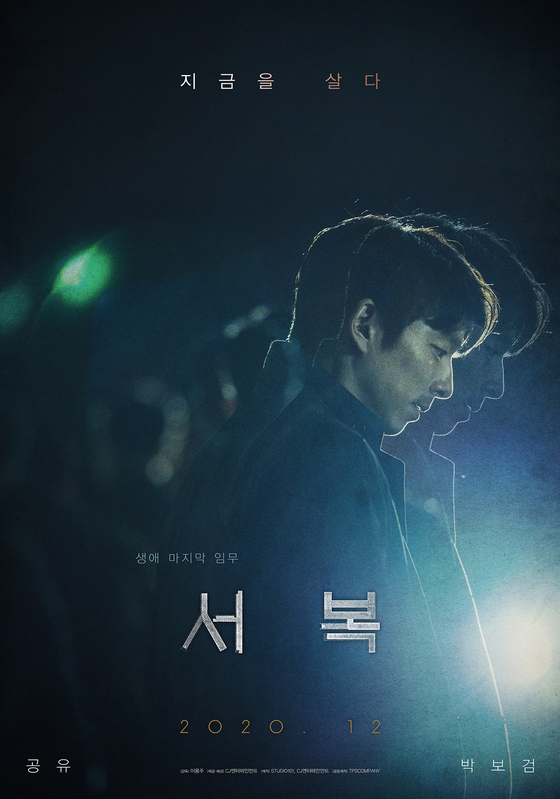 """Poster of """"Seo Bok"""" featuring actor Gong Yoo. [CJ ENTERTAINMENT]"""