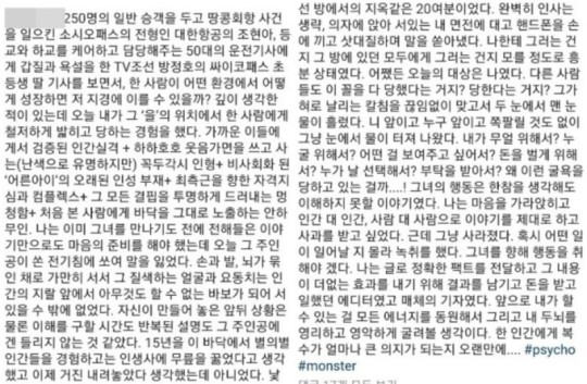 The Instagram post revealing the details of a gapjil (power abuse) case posted on Wednesday by a fashion stylist and magazine editor. [ILGAN SPORTS]