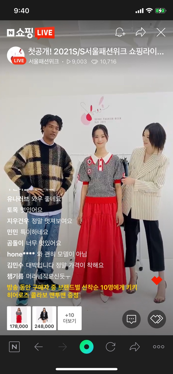 "Korean representative models Han Hyun-min and Irene Kim introduce Doucan's 2021 collection in a live show dubbed ""See Now Buy Now."" [SCREEN CAPTURE]"