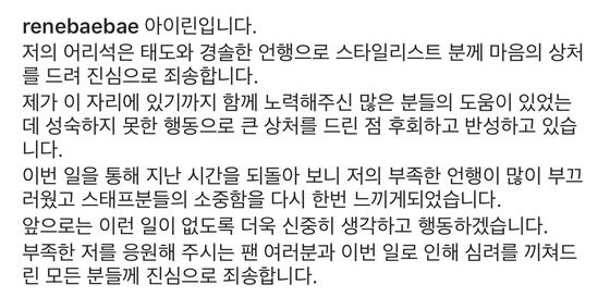Irene's Instagram apology uploaded on Thursday evening. [INSTAGRAM CAPTURE]
