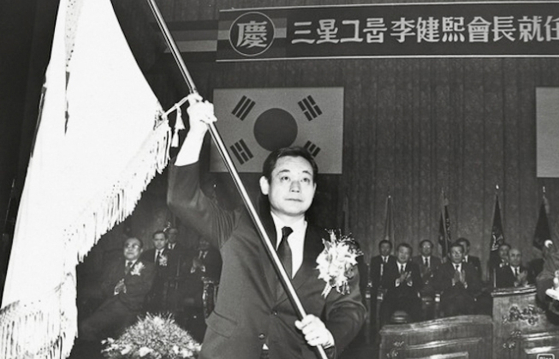 ee's inaugural ceremony as Samsung Electronics chairman in 1987. [YONHAP]
