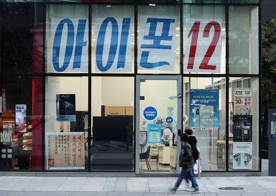 A retail shop in Jongno District, central Seoul, promotes Apple's iPhone 12 on Oct. 23 when preorders began. [YONHAP]