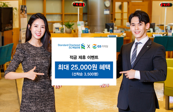 GS Retail and Standard Chartered Bank Korea introduced a new deposit account promotion on Oct. 19. [STANDARD CHARTERED BANK KOREA]