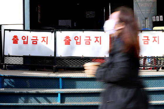 """Signs reading """"No trespassing"""" block the entrance of a nightclub in Itaewon, central Seoul, on Wednesday ahead of Halloween. [NEWS1]"""