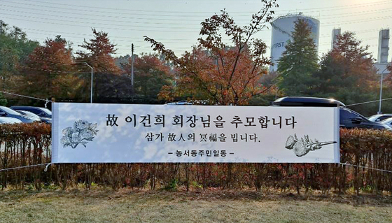 A banner remembering Lee is displayed at a chip complex in Hwaseong, Gyeonggi, on Wednesday. [YONHAP]