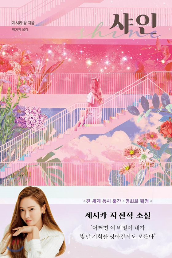 """Jessica's book """"Shine"""" to be published on Oct. 31. [SCREEN CAPTURE]"""
