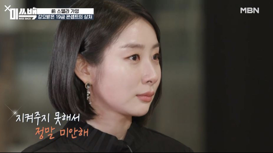 Gayoung, former member of now-disbanded girl group Stella. [MBN]