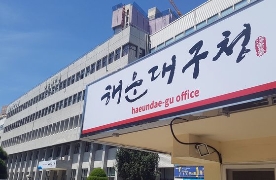 The government office of Haeundae District in Busan. [YONHAP]