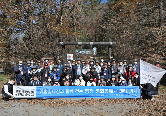 Members of the PyeongChang 2018 Legacy Foundation, Pyeongchang County Office and the diplomatic corps at the start of their hike at Mount Balwang in Pyeongchang, Gangwon on Thursday to hike for peace on the Korean Peninsula. [PARK SANG-MOON]