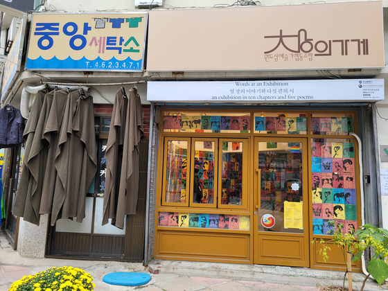 An empty store in the Old Town of Busan has been transformed into a tiny bookstore full of comics about the lesbian movement by Spanish artist Francesc Ruiz as part of the Busan Biennale. [MOON SO-YOUNG]