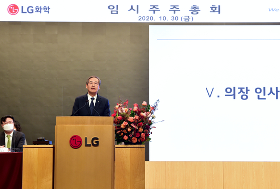 LG Chem Vice Chairman Shin Hak-cheol speaks at the shareholder meeting in Yeouido, western Seoul, on Friday. [LG CHEM]