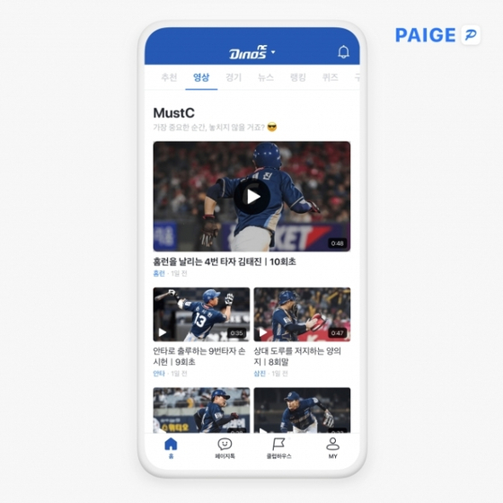 AI baseball information platform Paige, developed by NCSoft. [SCREEN CAPTURE]