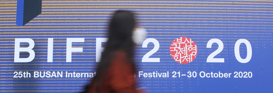 The 25th Busan International Film Festival took place from Oct. 21 to 30. [NEWS1]