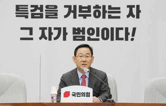 Rep. Joo Ho-young, floor leader of the People Power Party, criticizes the ruling Democratic Party's plan to change its Constitution and field candidates in next year's Seoul and Busan mayoral by-elections.  [YONHAP]