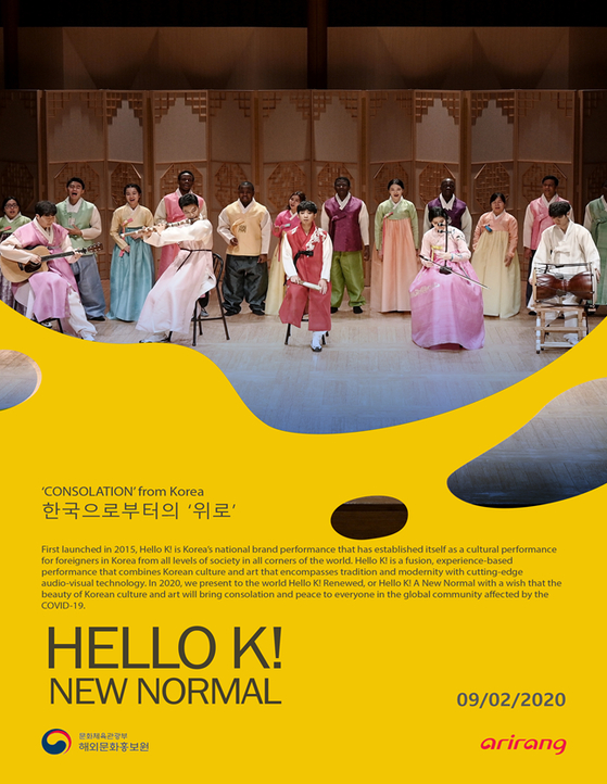 """The """"Hello, K!"""" poster [MINISTRY OF CULTURE, SPORTS AND TOURISM]"""