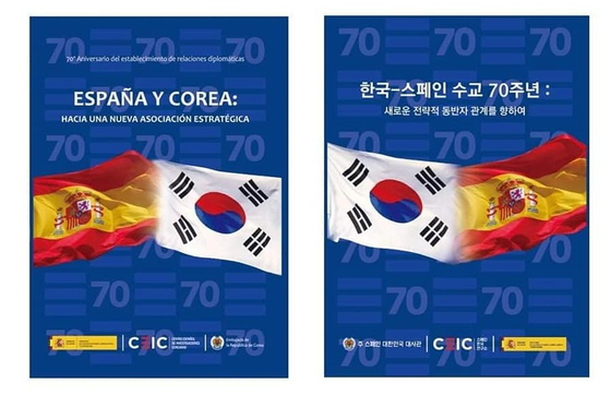 """'Spain and Korea: Towards a new strategic association,"""" published by the Spanish and Korean governments in cooperation with the Spanish Centre for Korean Research to celebrate the 70th anniversary of the establishment of diplomatic relations between Spain and Korea. [EMBASSY OF SPAIN IN KOREA]"""