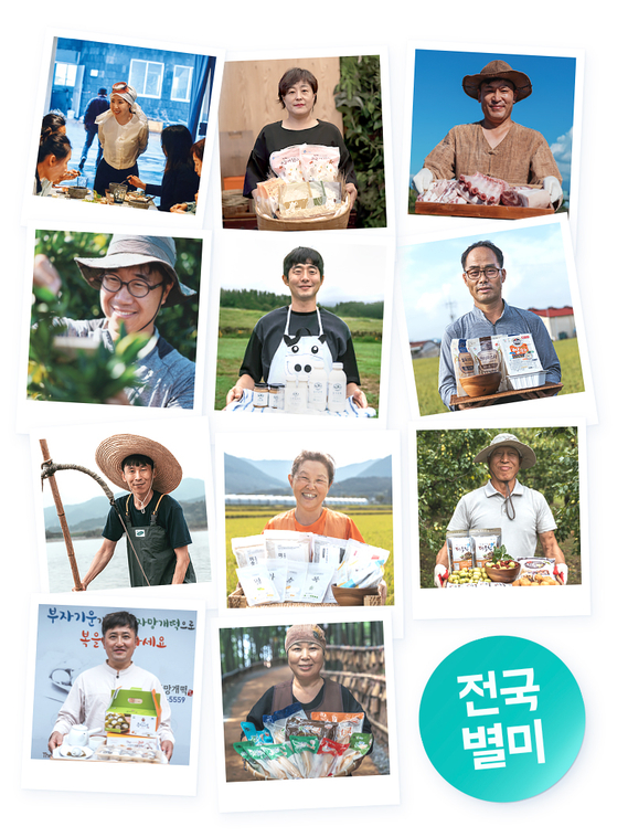 """Baemin's Jeongukbyeolmi service, which translates as 'National Delicacy,"""" offers various locally produced agricultural and fishery goods to customers. [BAEMIN/WOOWA BROTHERS]"""