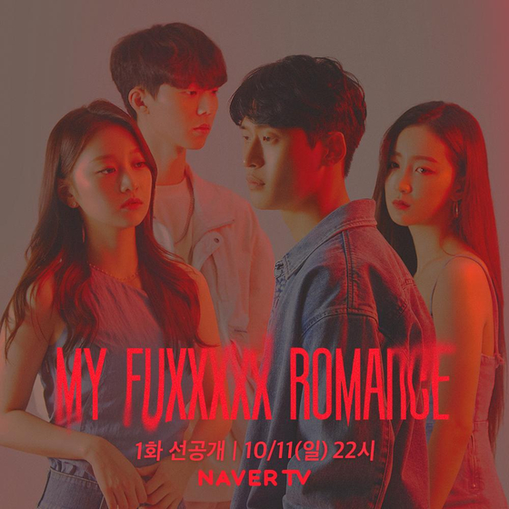 "A poster for the web drama series ""My Fuxxxxx Romance."" [PLAYLIST]"