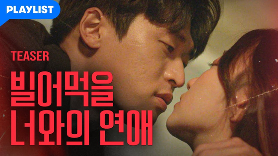 "Musician Parkwon's ""My Fuxxxxx Romance"" was turned into a six-part web drama series by popular production company Playlist, which created other popular web drama series such as ""Love Playlist"" (2017-19) and ""A-Teen"" (2018). [PLAYLIST]"