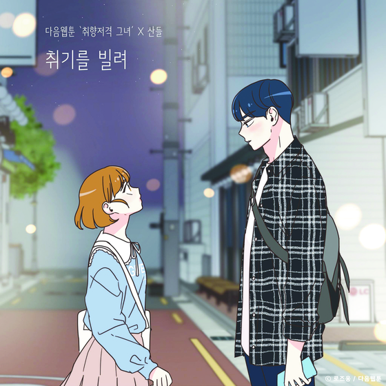 "Boy band B1A4's Sandeul collaborated with hit Daum webtoon ""She is My Type"" and released ""Slightly Tipsy"" in July, which still remains in the top ranks of various music streaming charts. [TOON STUDIO]"