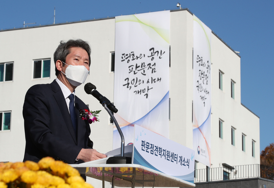 Unification Minister Lee In-young on Wednesday delivers an address at a ceremony to open a tourist support center for the resumed tours to Panmunjom. [JOINT PRESS CORPS]