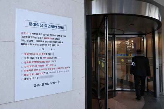 A sign limiting entry is posted at the entrance to the funeral hall at Samsung Medical Center in Gangnam District, southern Seoul, Wednesday after a reporter who covered the funeral of late Samsung Electronics Chairman Lee Kun-hee last week tested coronavirus positive. [YONHAP]