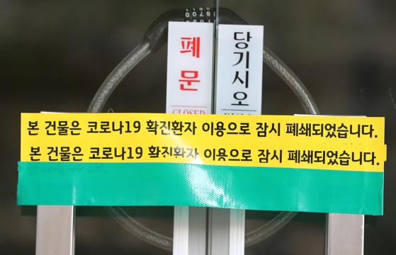 The entrance to a building where a call center in Cheonan, South Chungcheong, produced a cluster of at least 21 Covid-19 infections is shut Thursday. [NEWS1]