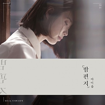 Singer IU's ″Through the Night″ (2017). [SCREEN CAPTURE]