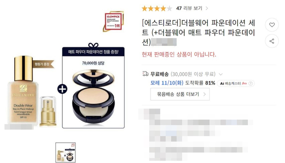 The Double Wear Foundation set sold by Estee Lauder on 11st. [CHU IN-YOUNG]