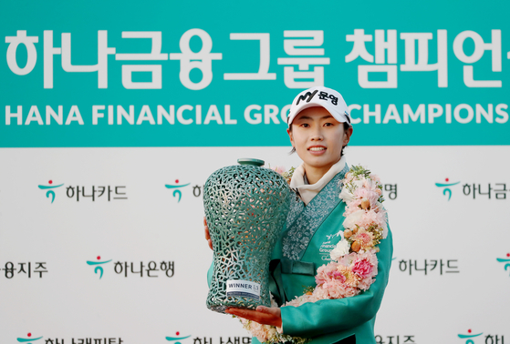 An Na-rin poses for a photo with a trophy after winning the Hana Financial Group Championship at SKY72 Golf & Resort's Ocean Course, in Incheon on Sunday. [YONHAP]