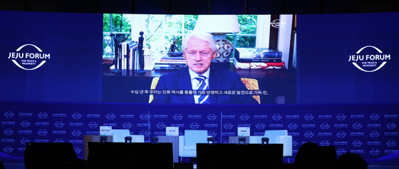 Former U.S. President Bill Clinton speaks virtually at the opening ceremony of the 15th Jeju Forum for Peace and Prosperity on Friday. [JEJU FORUM]