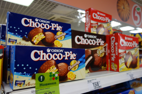 Orion's Choco Pies on sale in a supermarket in Russia. [JOONGANG PHOTO]
