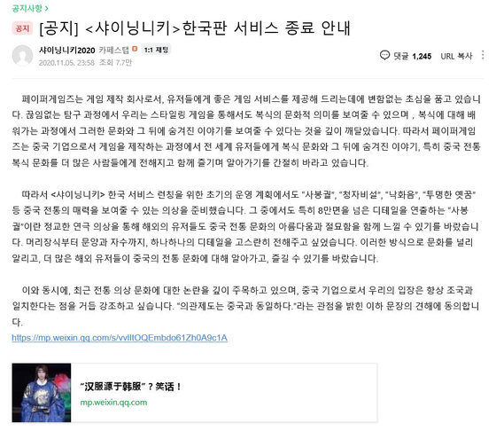 An official notice from Paper Games announcing it is shutting down its Korea operations. [SCREEN CAPTURE]