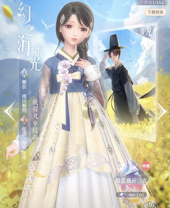 A character wears hanbok on Paper Games' Shining Nikki. [SCREEN CAPTURE]