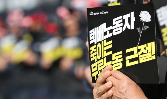 Members of the Korean Confederation of Trade Unions hold a rally outside the Sejong Government Complex on Oct. 26, where the parliamentary audit is being held at the Ministry of Employment and Labor, urging for measures to be taken against overwork. [YONHAP]