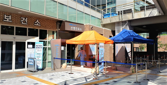 The screening station outside the Mapo Community Health Center, western Seoul. [MAPO COMMUNITY HEALTH CENTER]