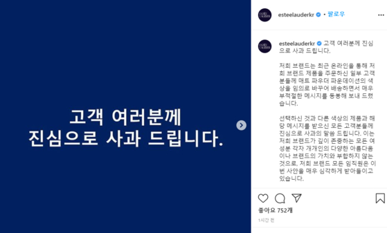Estée Lauder Korea uploads its first public apology on its Instagram page Tuesday following its accusations of racism over the weekend. [SCREEN CAPTURE]