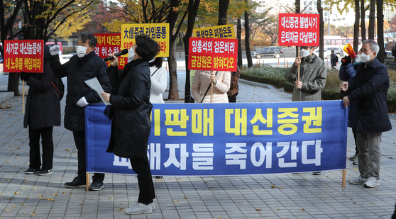 Investors that suffered losses from Lime funds stage a protest during the third sanctions review on brokerages in front of the FSS building on Nov. 10. [YONHAP]