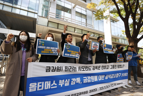 Two civic groups hold a press conference criticizing the Financial Supervisory Service's role in the Optimus scandal, at the regulator's office building in Yeouido, western Seoul, on Oct. 28.