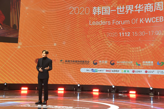 """Siwon of Super Junior talks at the opening ceremony of the '2020 Korea-World Chinese Entrepreneurs Business Week."""" [SM ENTERTAINMENT]"""