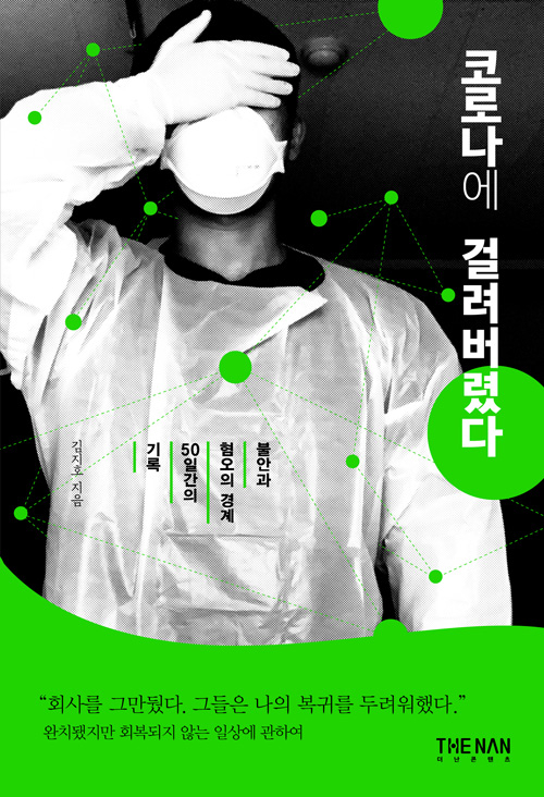 A book written by Kim Ji-ho which closely follows through from the moment he first felt the symptoms of Covid-19 to how his life was impacted due to the virus. [KIM JI-HO]