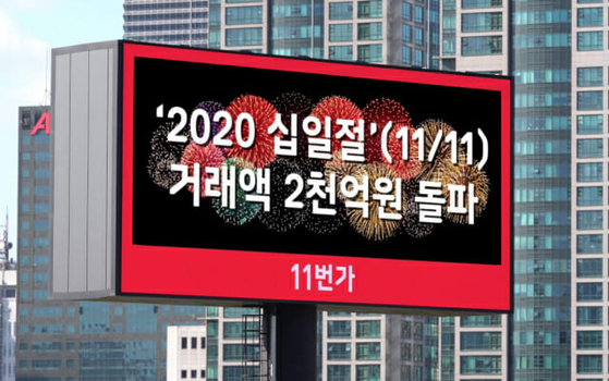 An electronic board says e-commerce operator 11st generated some 200 billion won ($180.7 million) for its 24-hour promotional event on Nov. 11. [11ST]