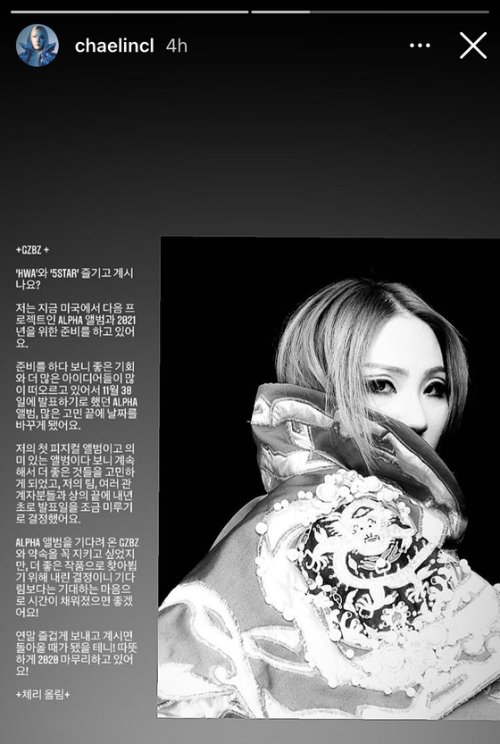 A screen capture of a story CL posted on her Instagram account. [SCREEN CAPTURE]