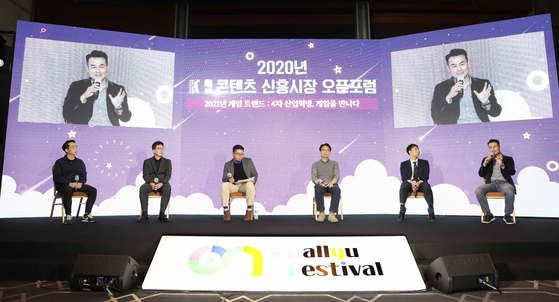 "Participants of the '2020 Game Content Emerging Market Open Forum"" held as part of Korea Creative Content Agency's (Kocca) 'ON: Hallyu Festival″ sit for a discussion on Monday at Coex, southern Seoul. [KOCCA]"