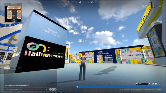 """An avatar walks around the 'virtual market"""" program which allows users to see the festival venue for ″ON: Hallyu Festival″ for themselves. [KOCCA]"""