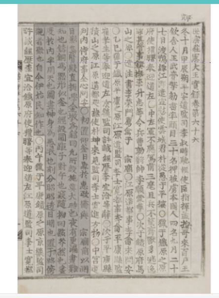 The first mention of angbuilgu appears in Sejongsillok, or the Annals of Sejong. [CHA]