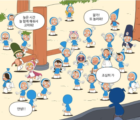 """The final scene of """"Yumi's Cells"""" where the cells wave goodbye to the reader while another cell looks into the village from the outside. [NAVER WEBTOON]"""