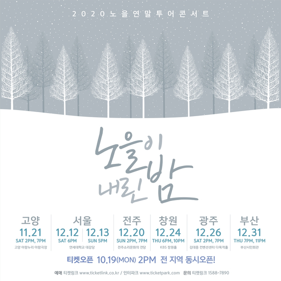 A poster for vocal group Noel's end-of-year concert. [C-JES ENTERTAINMENT]